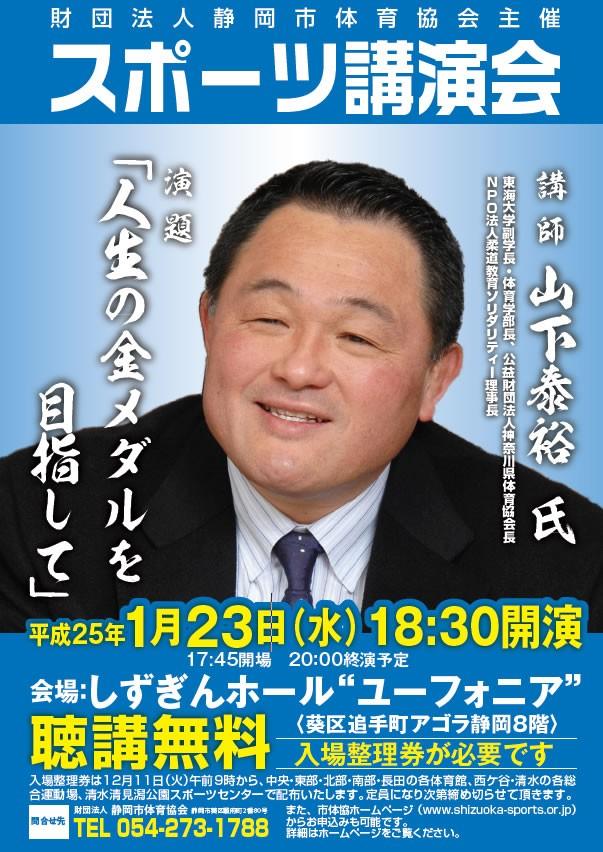 静岡 市 体育 協会