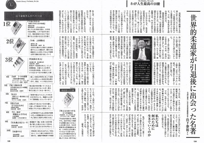 週刊現代 2月14日発行