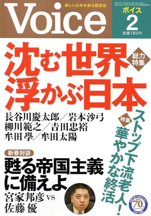VOICE平成28年2月号(表紙)