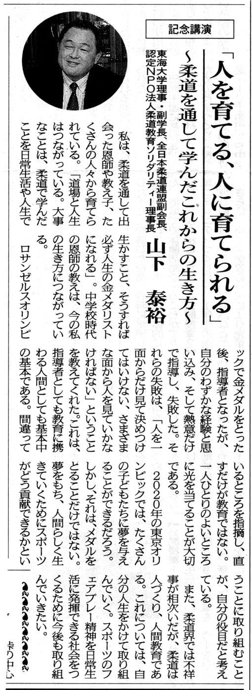 へき地新聞