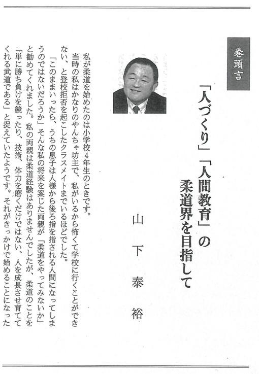 機関誌「柔道」2017年9月号
