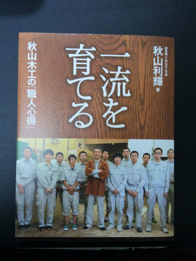 washoku 2  book
