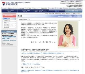 小巻の英語奮闘記