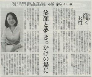 2009年12月6日 読売新聞「輝く女性」